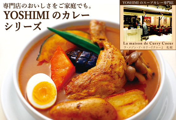 banner_soup-curry